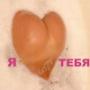 Безкоштовна автрака из категории Кохання #2427