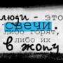 Прикольная ава из категории С надписями #3114