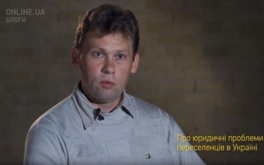 Несовершенство законов в Украине бьет по переселенцам: яркие примеры