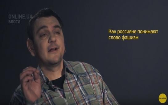 Плохая жена и злой начальник: фашисты, которых боятся россияне