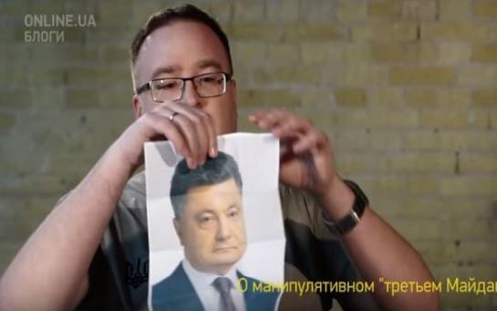 Я порвал портрет Порошенко, когда за мной придет СБУ?