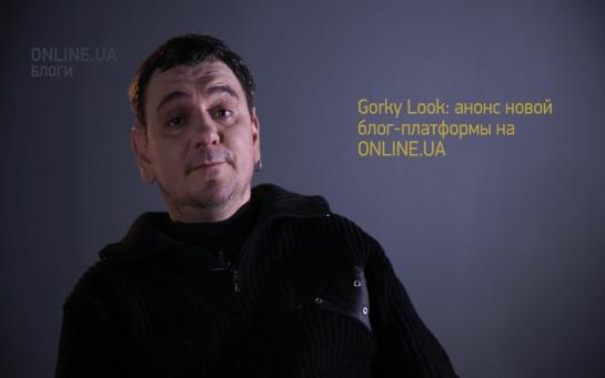 Gorky Look о новой блог-платформе на ONLINE.UA