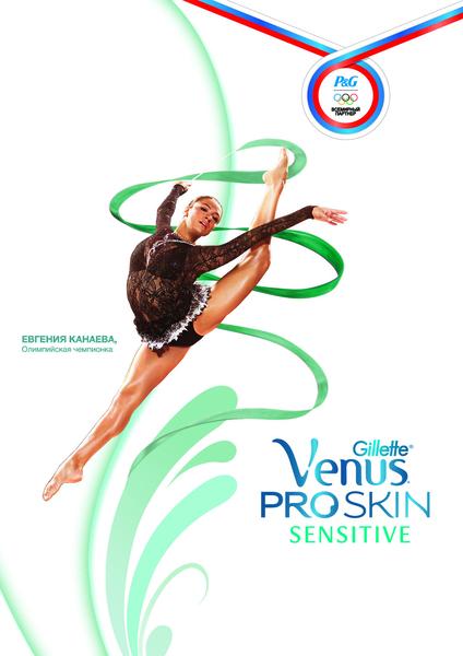 Компания Procter&Gamble представила «олимпийский» дизайн продуктов