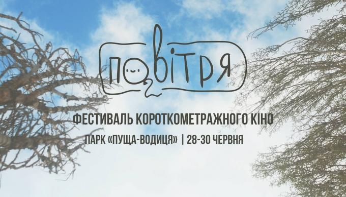 День Конституции 2018: куда пойти на выходные - афиша мероприятий на День Конституции Украины наONLINE.UA (3)