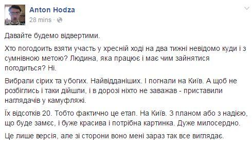 Крестный ход в Киеве: все подробности, фото и видео (13)