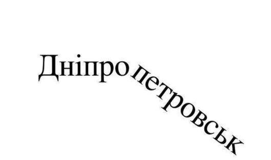 Рада определилась с новым названием Днепропетровска (1)