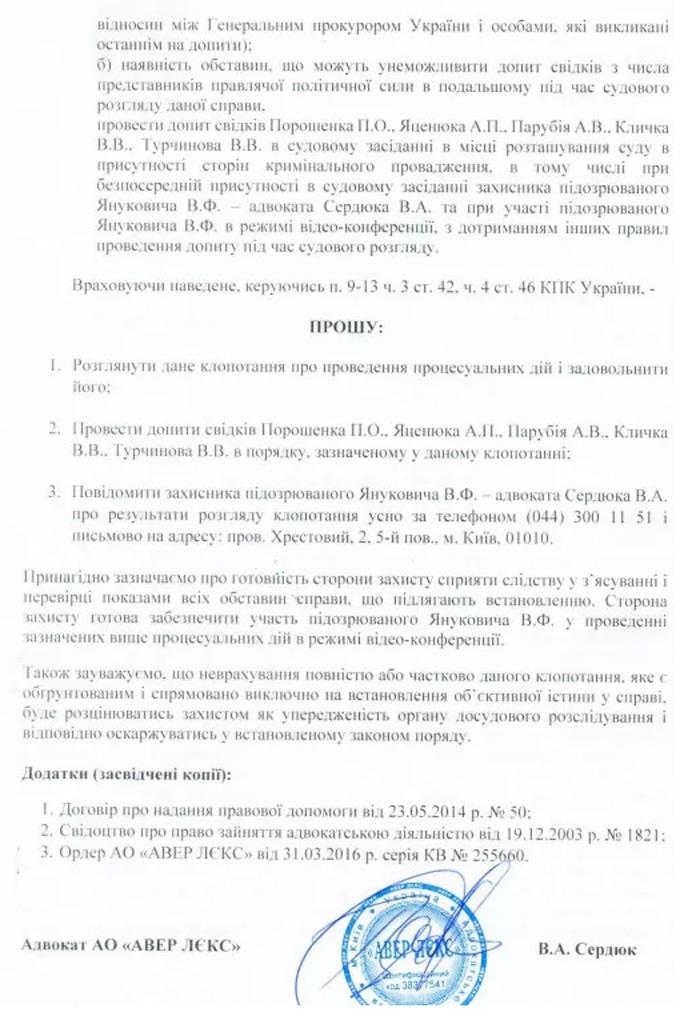 У Януковича зробили гучну заяву щодо Порошенка: опублікований документ (3)