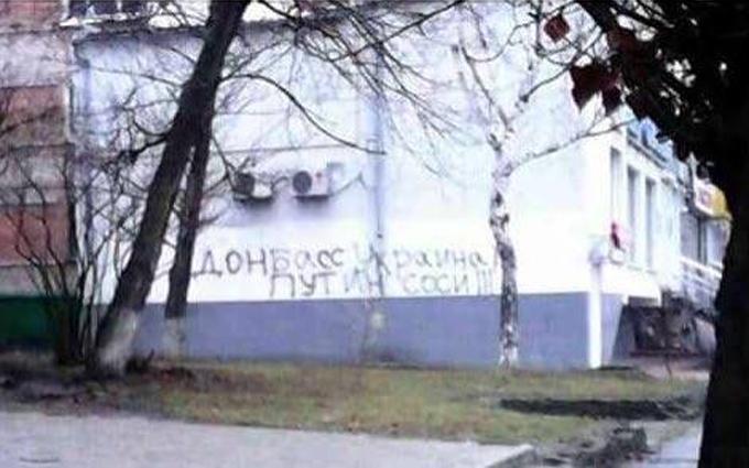 Путину в Луганске сделали непристойное предложение: опубликовано фото