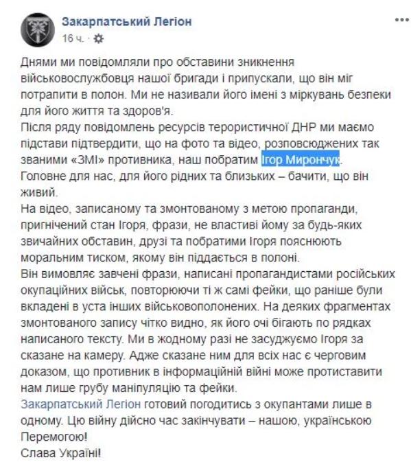 Пропавший на Донбассе украинский военный оказался в плену о боевиков: появились подробности (1)