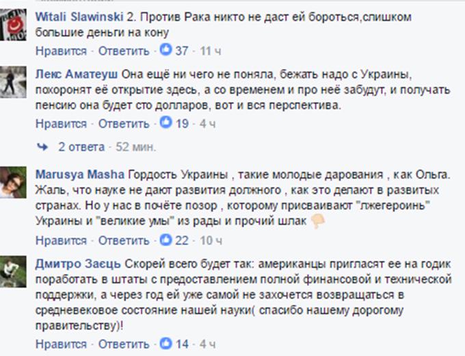 Українка підірвала мережу грандіозним відкриттям в медицині: опубліковано відео (2)