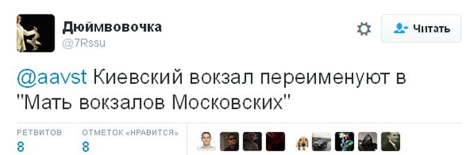 Російського журналіста висміяли за ідею помсти Україні перейменуванням у Москві (4)