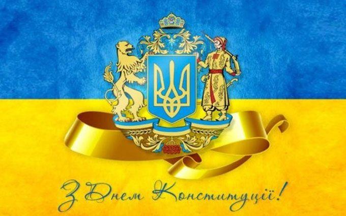 День Конституции Украины 2019: подборка поздравлений в стихах и прозе, открытки и картинки