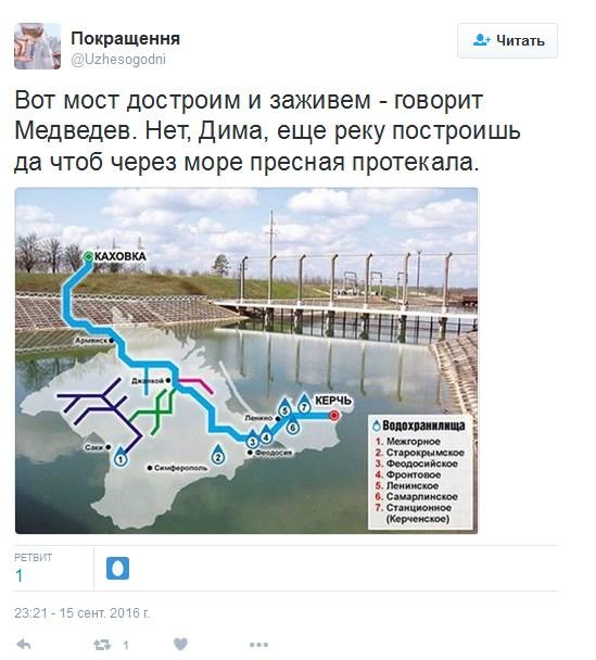 Дрібний боягуз: новий конфуз прем'єра Росії з Кримом став хітом мережі (5)