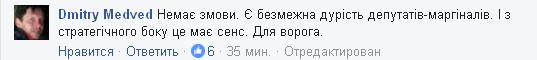 Спешат и хотят крови: соцсети резко высказались о стычках в центре Киева (14)