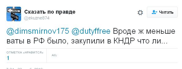 Соцмережі висміяли неймовірно зростаючий рейтинг Путіна (3)