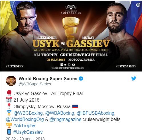 Супербой Усик - Гассиев: принято окончательное решение по чемпионскому поединку (1)