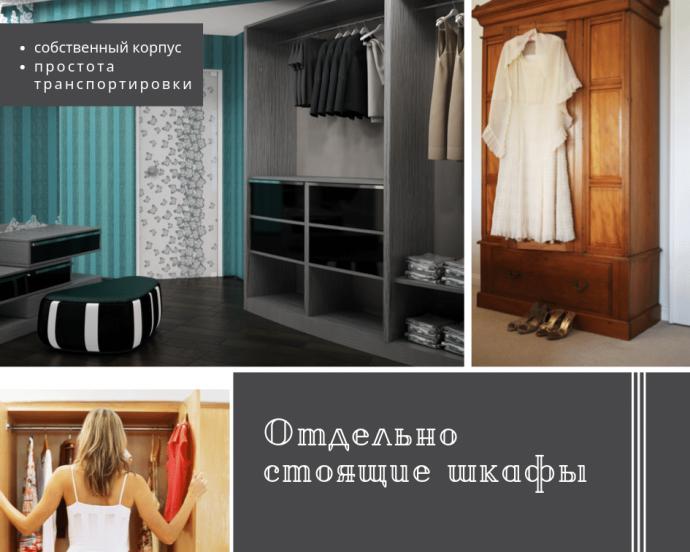 Як вибрати шафу (1)