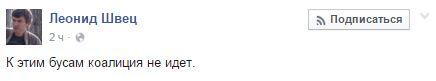 К этим бусам коалиция не идет: соцсети о выходе Тимошенко из большинства в Раде (8)