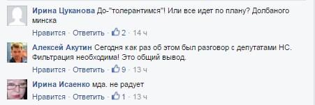 Бойовиків ДНР шокували українські гасла в центрі Донецька (2)
