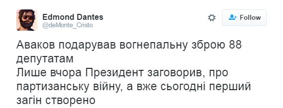 Зброя для депутатів від Авакова викликала хвилю сміху в соцмережах (1)