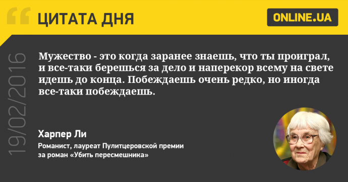 19 февраля в Украине и мире: главные новости дня (2)