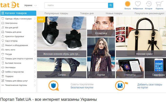Приємний онлайн шопінг з Tatet.UA