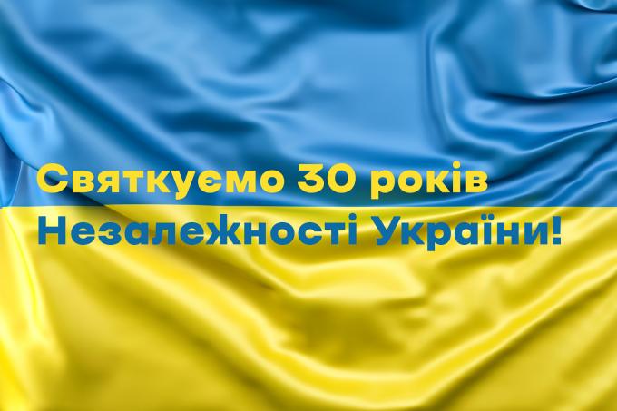 З Днем Незалежності України 2021 — найкращі привітання, листівки, вірші (3)