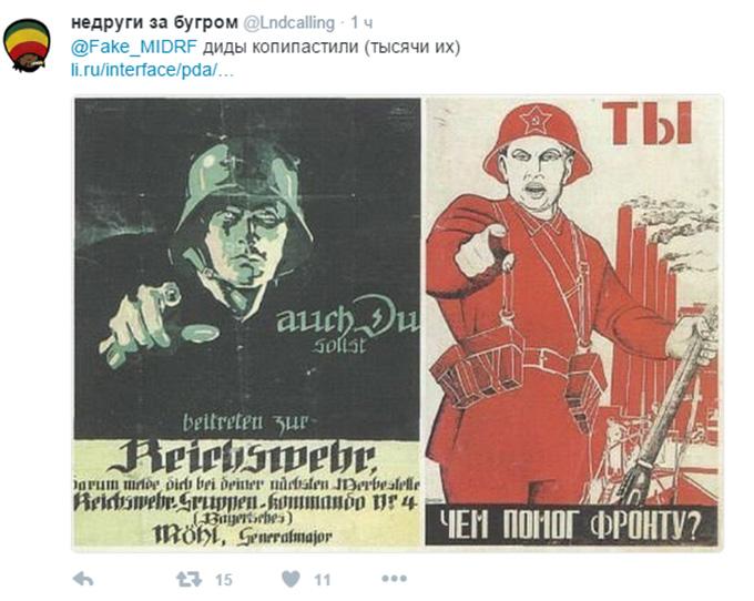 Партійці Путіна вкрали роботу шведського художника: соцмережі веселяться (4)