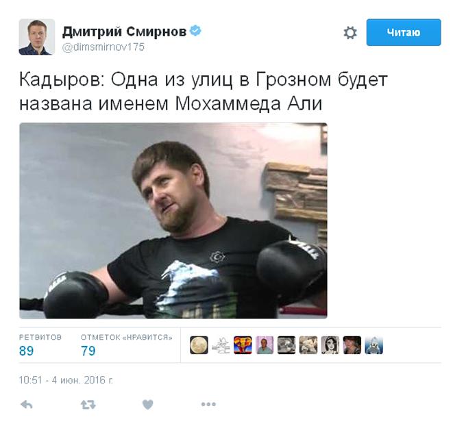Кадиров по-своєму вирішив вшанувати пам'ять Мохаммеда Алі (1)