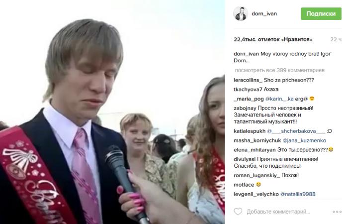 Дорн відхрестився від гучного відео і заплутав журналістів (1)