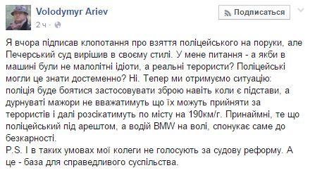 Арест полицейского и гнев Авакова взбудоражили соцсети (8)