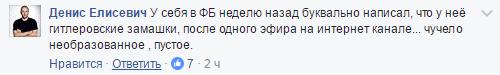 Савченко взорвала соцсети словами насчет евреев: появилось видео (4)