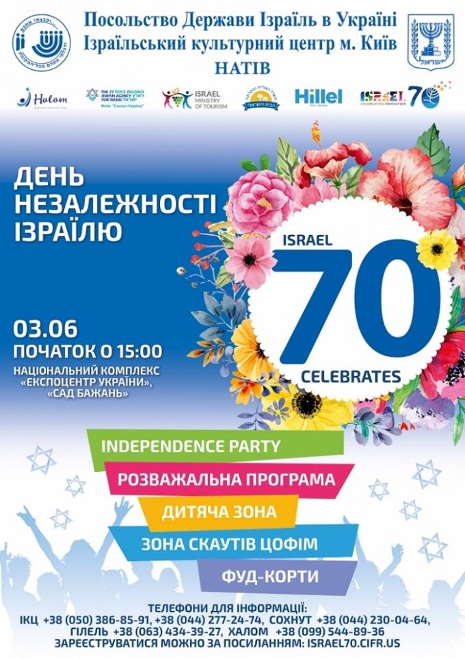 В Киеве отпразднуют 70-ю годовщину Дня Независимости Израиля (1)
