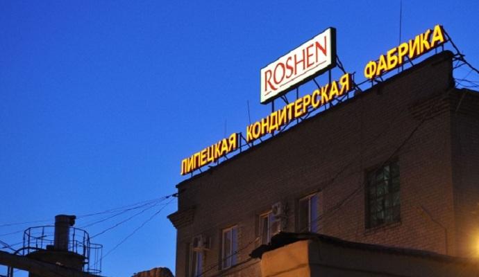 Корпорация Roshen выставила на продажу липецкую фабрику - гендиректор