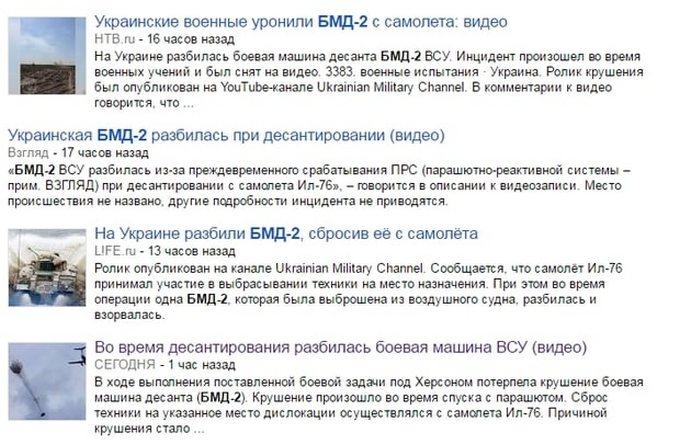 """""""Інцидент"""" з бойовою машиною десанту: Генштаб зробив заяву (2)"""