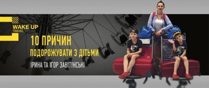 Ирина и Игорь Завилинские: 10 причин путешествовать с детьми - эксклюзивная трансляция на ONLINE.UA
