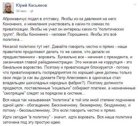 Абромавичус уходит в отставку: реакция соцсетей (9)
