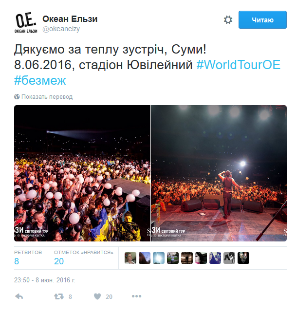 Вакарчук підірвав стадіон