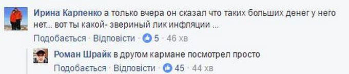 Нашел бусик бабла: в соцсетях буря из-за известия о Насирове (7)