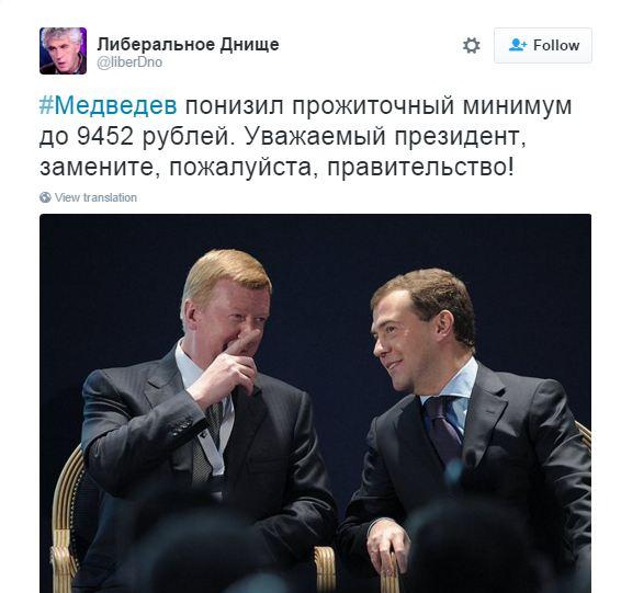 Соцсети развеселило понижение прожиточного минимум в России (4)