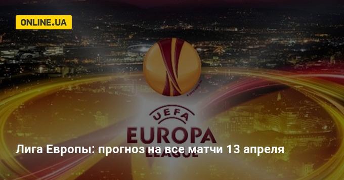 Прогноз матч лига европы