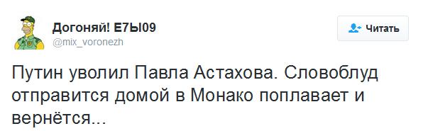 Путін звільнив одіозного російського чиновника: в соцмережах сплеск іронії (2)