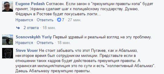 """У Авакова відхрестилися від """"поліцейської держави"""": соцмережі продовжують кипіти (1)"""