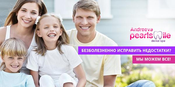 Красивая улыбка – это легко! (1)
