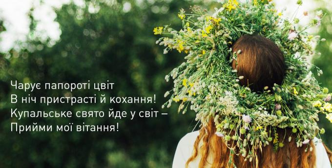 Найкращі привітання на Івана Купала — вірші, картинки і проза (1)