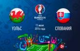 Уэльс - Словакия - 2-1: хронология матча первого тура Евро-2016