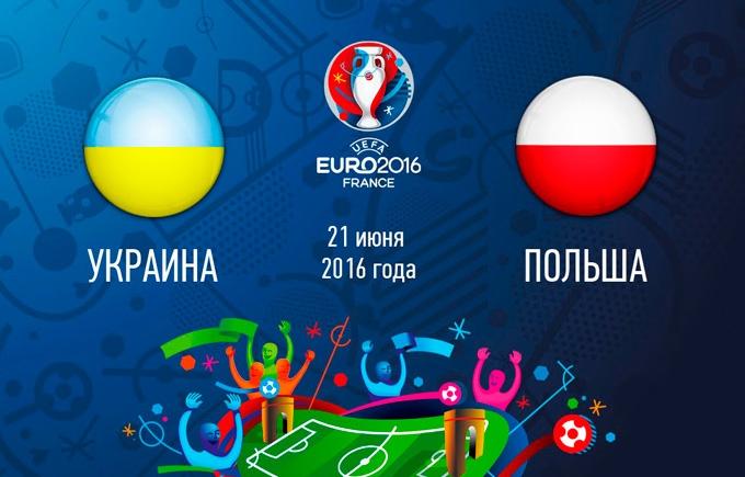 Україна - Польща: онлайн трансляція матчу Євро-2016