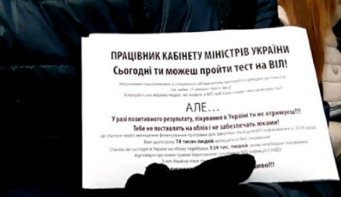 Активисты под Кабмином предлагали чиновникам пройти тест на ВИЧ