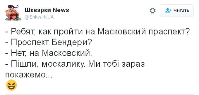 Дивні ці росіяни: в соцмережах коментують появу проспекту Бандери в Києві (1)