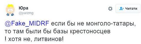 В соцсетях поражены словами Лаврова о благе татаро-монгольского ига (4)
